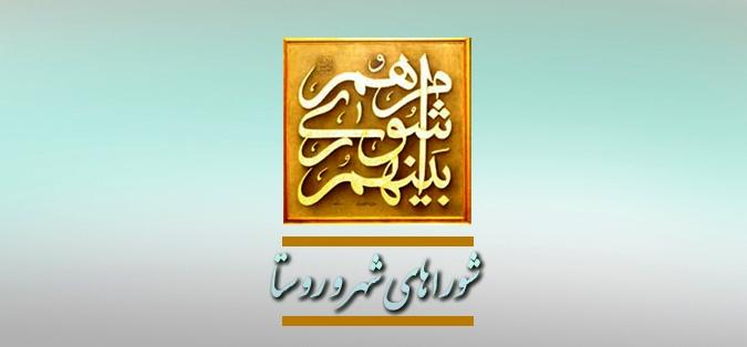 اطلاعیه ستاد انتخابات شهرستان فردوس