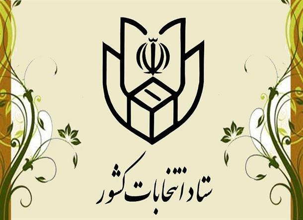 آگهي نتيجه انتخابات مجلس شوراي اسلامي در حوزه انتخابيه فردوس ، طبس ، سرايان و بشرويه